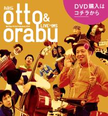 otto-orabu_DVD