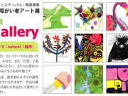「fukuoka plus gallery」作品募集!