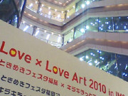 Love Love × Love Art 2010 in IMS開催!