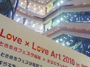 Love Love × Love Art 2010 in IMS開催!