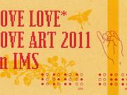 Love Love × Love Art 2011 in IMS 開催