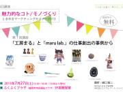 「魅力的なコト/モノづくり〜ときめきマーケティングセミナー2013」開催