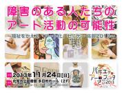 セミナー「障害のある人たちのアート活動の可能性」佐賀にて開催