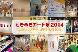 TOKIMEKI_art