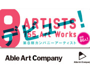 Able Art Company 第8期アーティストデビュー!
