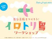 佐賀で「イロトリ鳥ワークショップ」開催