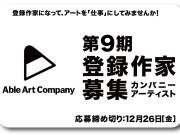 Able Art Company 第9期アーティスト募集!