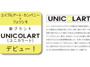 UNICOLART(ユニカラート)デビュー!