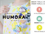 期間限定ショップ「HUMORA」 渋谷ヒカリエShinQsで開催!