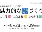 「魅力的なコト/モノづくり」ときめきセミナー2015開催