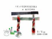 出張リボンヌ手芸部FUKUOKA at 射手引神社