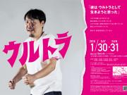 舞台公演 「ウルトラ -Lifemap-」