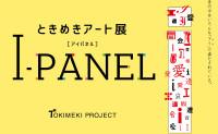 ときめきアート展2016「iPanel」開催