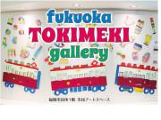 「fukuoka TOKIMEKI gallery」開催