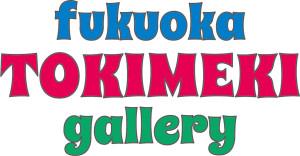 fukuokaTOKIMEKIgallery_logo