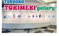 「fukuoka TOKIMEKI gallery  2018」開催