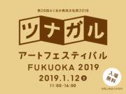 「ツナガルアートフェスティバルFUKUOKA2019」開催