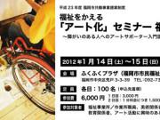 「福祉をかえる『アート化』セミナー福岡」参加者募集