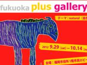 「fukuoka plus gallery」第2弾開催!