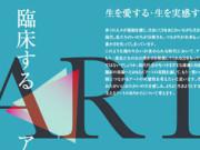 「臨床するアート」福岡セッション 開催