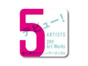 Able Art Company 第7期アーティストデビュー!