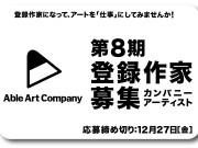 Able Art Company 第8期アーティスト募集!