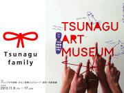 TSUNAGU ART MUSEUM 開催