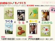セミナー「魅力的なコト/モノづくり」第3回講座開催