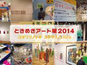 ときめきアート展2014「コダワリノトキ コダワリノバショ」開催