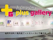 fukuoka plus gallery 開催