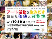 セミナー「アート活動が生みだす新たな価値と可能性」開催