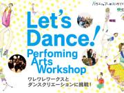 佐賀でダンスワークショップ開催