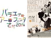 「バラエティ・アート・フェスタさが2014」開催