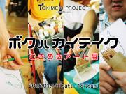 「ボクハカイテイク ときめきアート展2015」開催