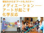 福祉をかえる「アート化」セミナー 奈良  開催