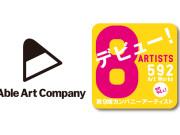 Able Art Company 第9期アーティストデビュー!