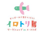 太宰府で「イロトリ鳥ワークショップ」開催