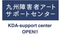 九州障害者アートサポートセンターを開設いたしました!
