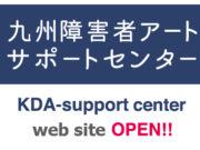 「九州障害者アートサポートセンター」のウェブサイトがオープン!