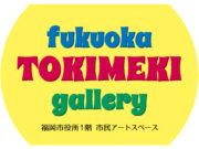 「fukuoka TOKIMEKI gallery  2019」第2期